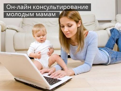 Он-лайн консультирование молодой мамы